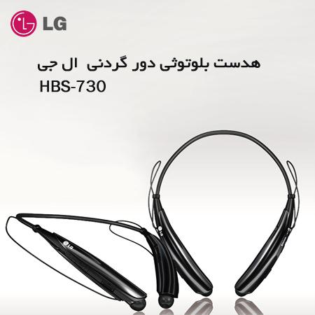 هدست وایرلس دورگردنی LG HBS-730